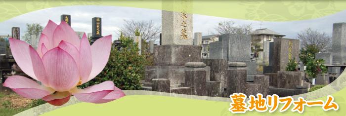 墓石販売 徳島 「石の甫坂」 墓石製造 墓地リフォーム 石彫製造販売 石灯篭製造販売 庵治石